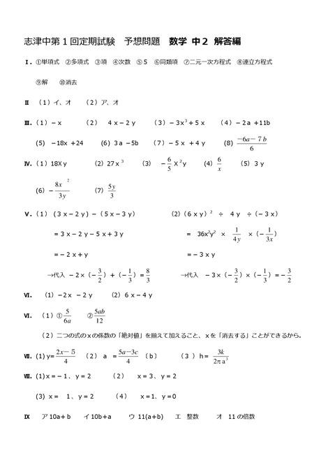 【数学解答】志津中2年第一回定期試験予想問題①
