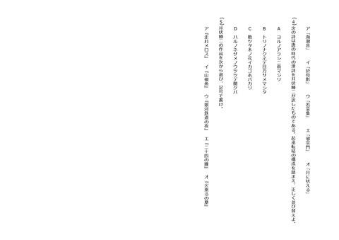 【国語問題】井野中2年前期中間予想問題④