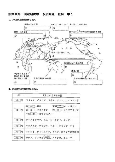 【社会問題】志津中1年第一回定期予想問題①