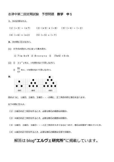 志津中1数学