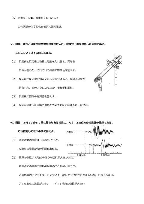 【理科問題】志津中2年第一回定期試験予想問題③