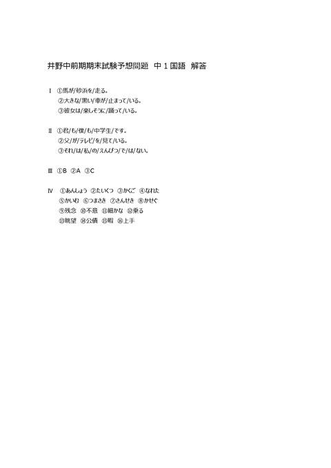 井野中前期期末試験予想問題国語中1解答-001