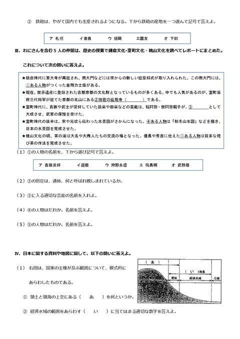 【社会問題】志津中2年第一回定期試験予想問題④