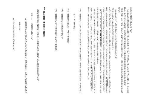 【国語問題】上志津中2年第一回定期試験予想問題④