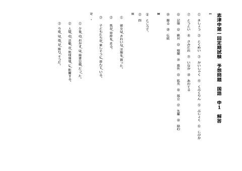 【国語解答】志津中1年第一回定期試験予想問題-001