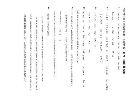 【国語解答】上志津中2年第一回定期試験予想問題-001