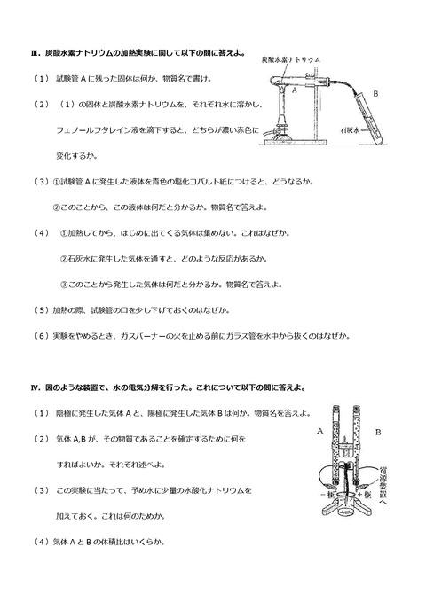 【理科問題】志津中2年第一回定期試験予想問題②