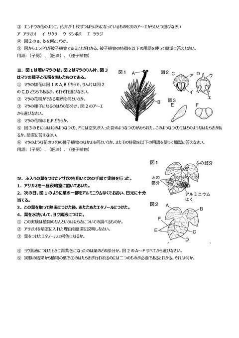 【理科問題】上志津中1年第一回定期試験予想問題②