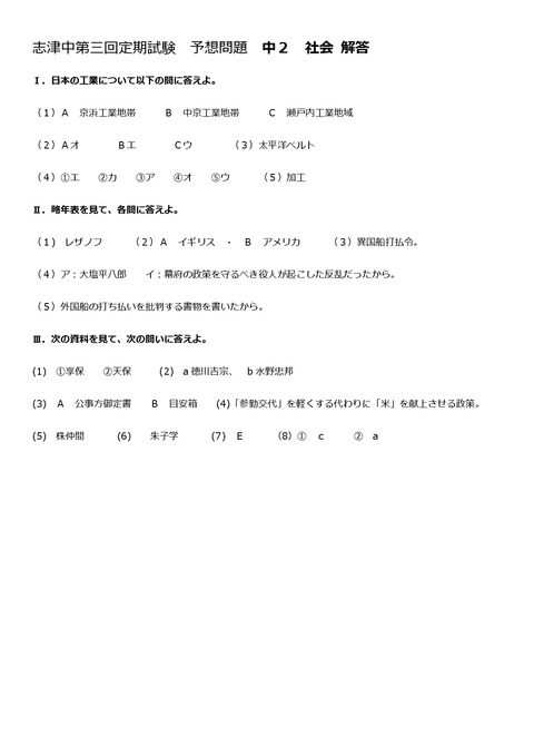 志津中第三回定期試験問題解答中2社会