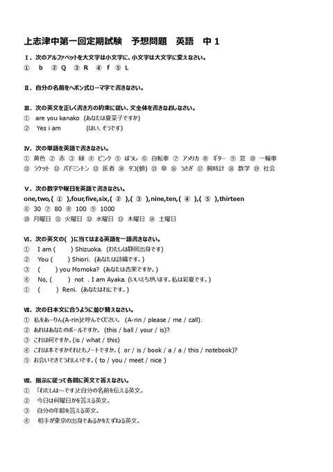 【英語問題】上志津中1年第一回定期試験予想問題-001