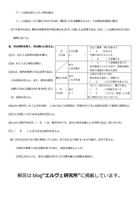 志津中第三回定期試験予想問題中2社会②