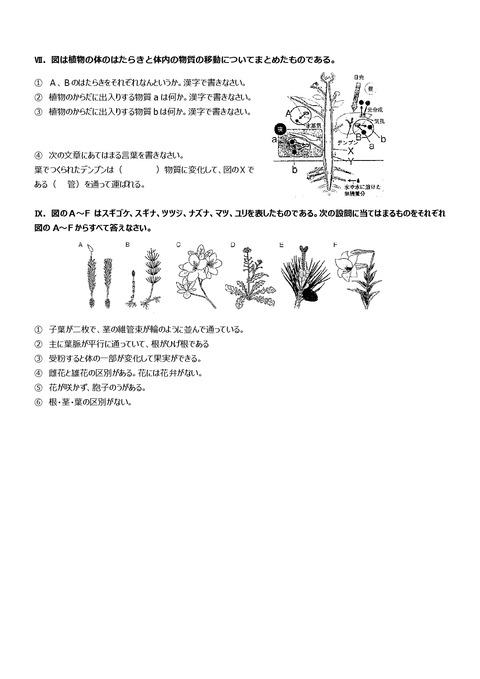 【理科問題】上志津中1年第一回定期試験予想問題④