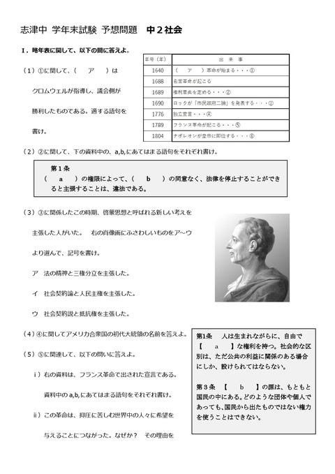 志津中学年末試験予想問題中2社会①