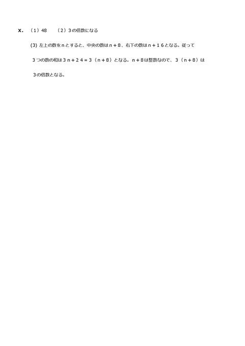 【数学解答】志津中2年第一回定期試験予想問題②