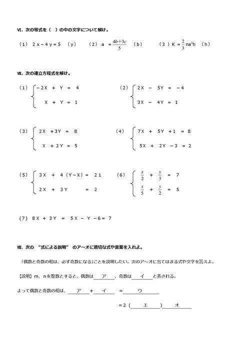 【数学問題】上志津中2年第一回定期試験予想問題③