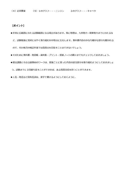 志津中学年末試験問題解答中2社会②
