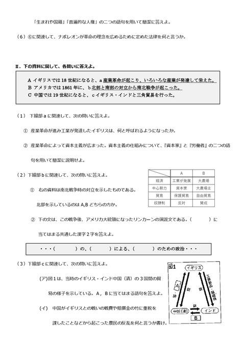志津中学年末試験予想問題中2社会②