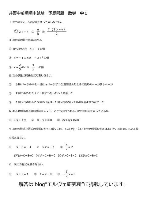 井野中1数学 (2)