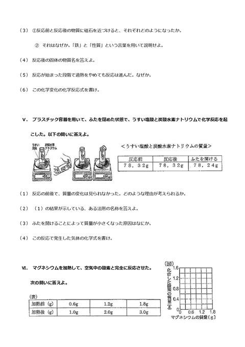 【理科問題】上志津中2年第一回定期試験予想問題③