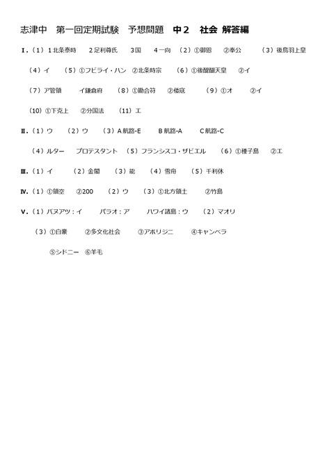 【社会解答】志津中2年第一回定期試験予想問題-001