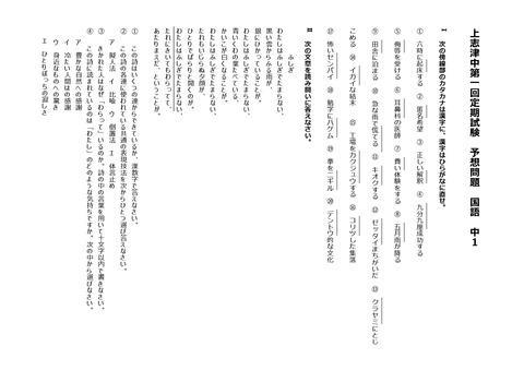 【国語問題】上志津中1年第一回定期試験予想問題-001