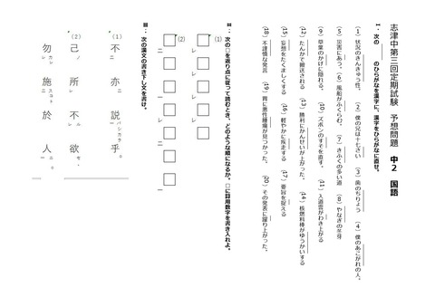 志津中第三回定期試験予想問題中2国語①