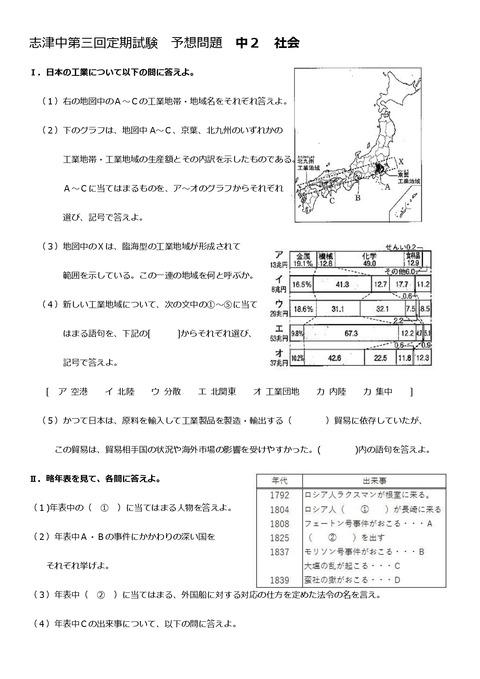 志津中第三回定期試験予想問題中2社会①