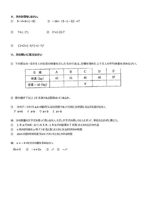 【数学問題】上志津中1年第一回定期試験予想問題②