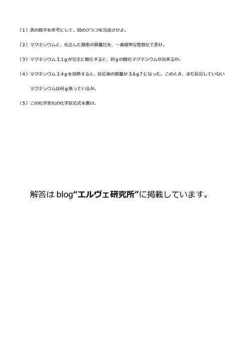 【理科問題】上志津中2年第一回定期試験予想問題④