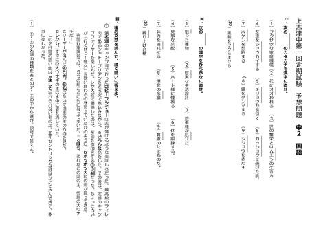 【国語問題】上志津中2年第一回定期試験予想問題①