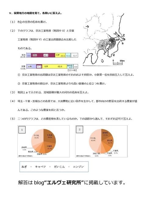 志津中学年末試験予想問題中2社会⑤