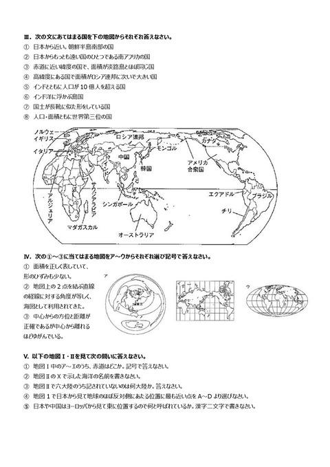 【社会問題】上志津中1年第一回定期試験予想問題②