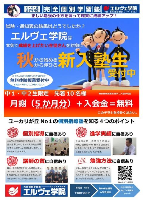 秋から伸びる新入塾生(オモテ)-001
