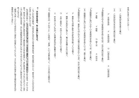 【国語問題】上志津中2年第一回定期試験予想問題③
