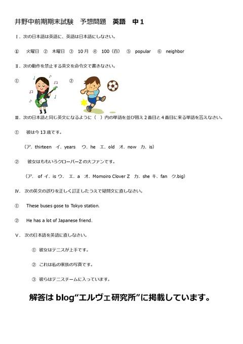 井野中1年英語 (1)