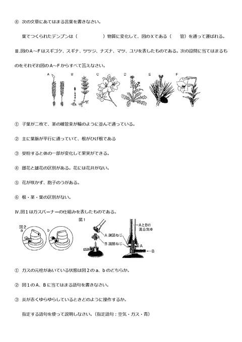井野中1理科 (2)