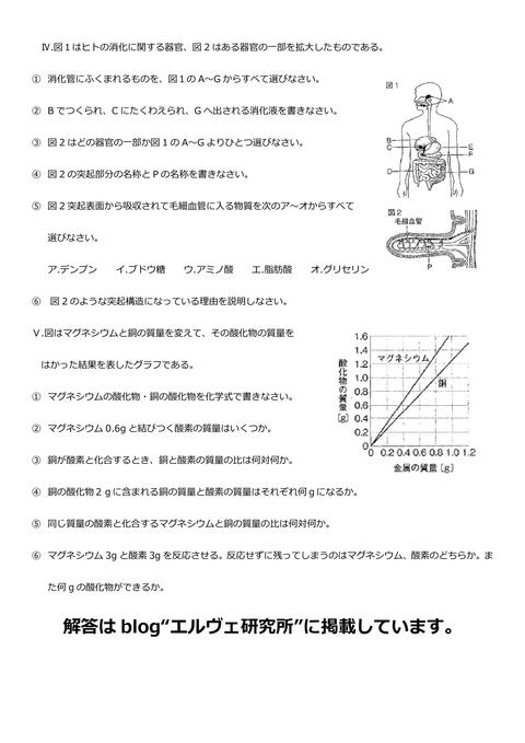井野中2理科 (2)
