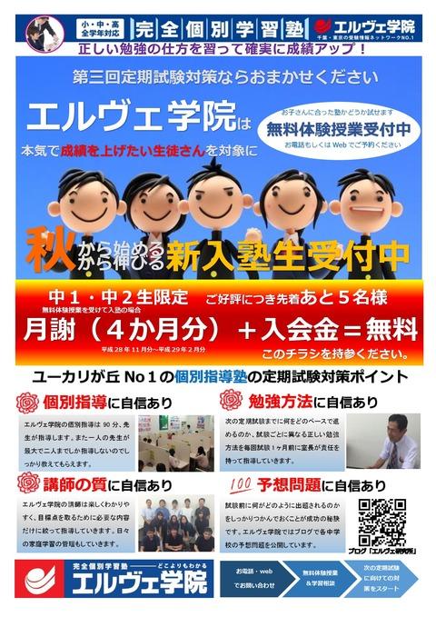 第三回定期試験前版(オモテ)-001