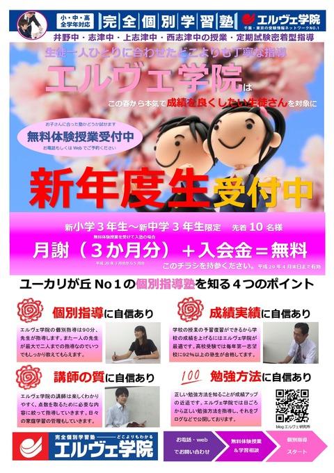 ユーカリ2017 春募集版A(オモテ)-001