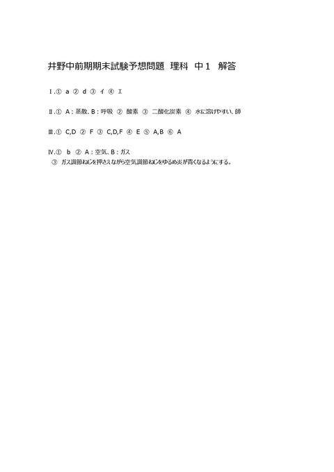 井野中前期期末試験予想問題理科中1解答-001