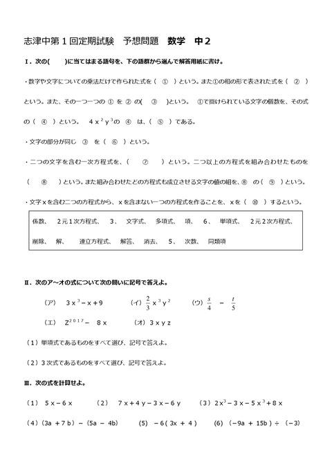 【数学問題】志津中2年第一回定期試験予想問題①