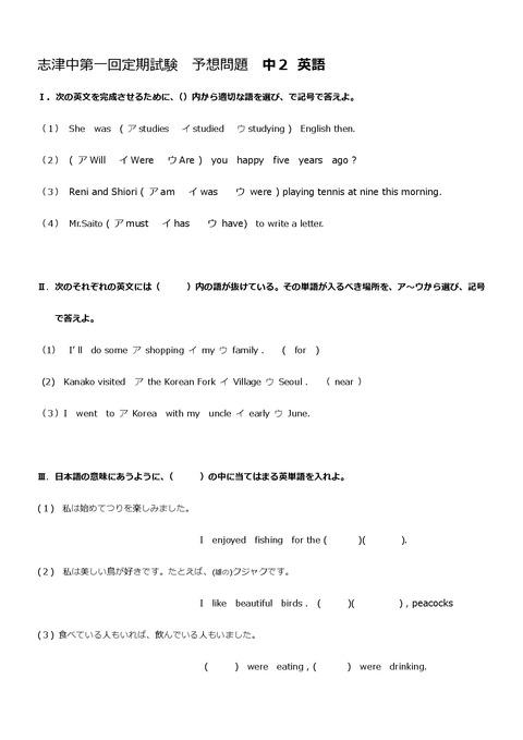 【英語解答】志津中2年第一回定期試験予想問題①