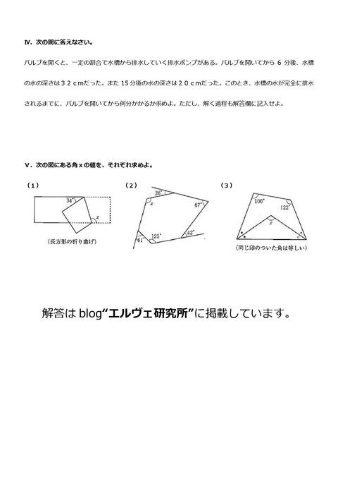 志津中第三回定期試験予想問題中2数学②