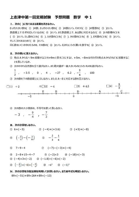 【数学問題】上志津中1年第一回定期試験予想問題①