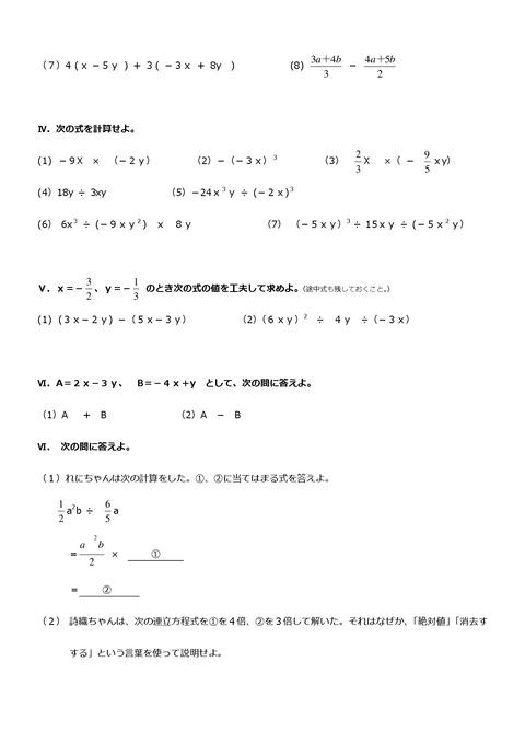 【数学問題】志津中2年第一回定期試験予想問題②