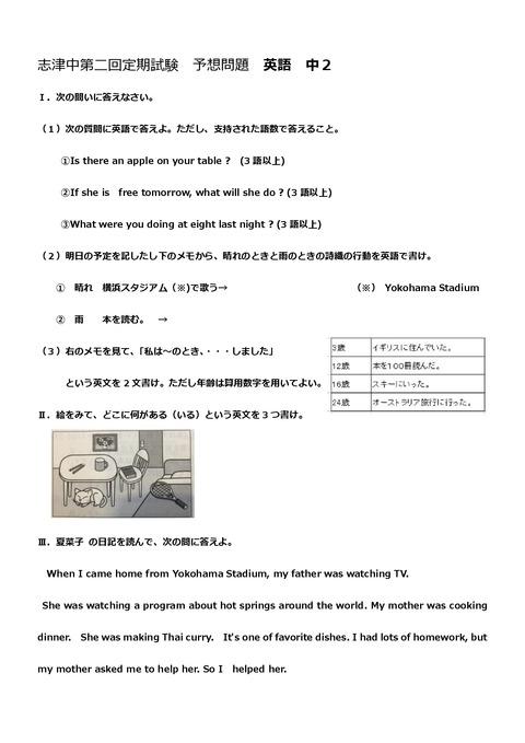 志津2英語