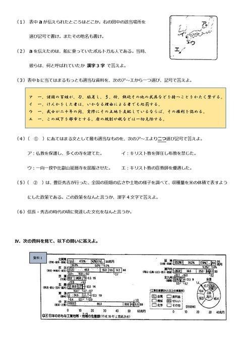 【社会問題】上志津中2年第一回定期試験予想問題③