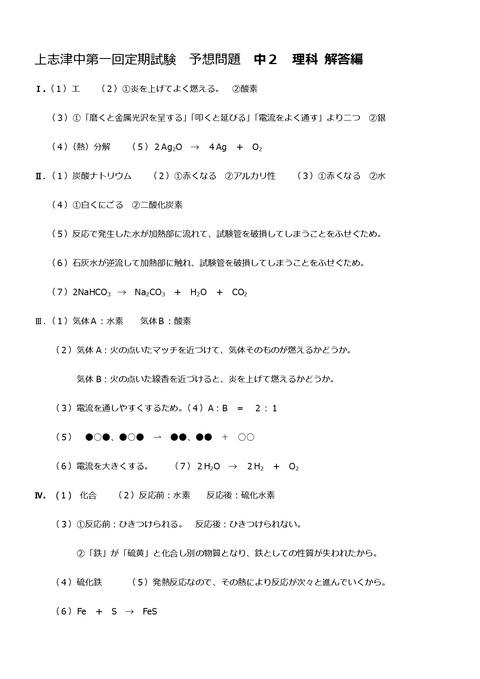 【理科解答】上志津中2年第一回定期試験予想問題①