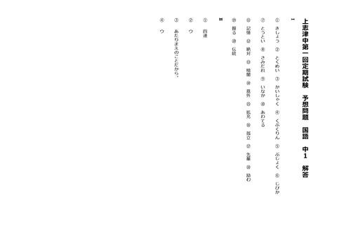 【国語解答】上志津中1年第一回定期試験予想問題-001