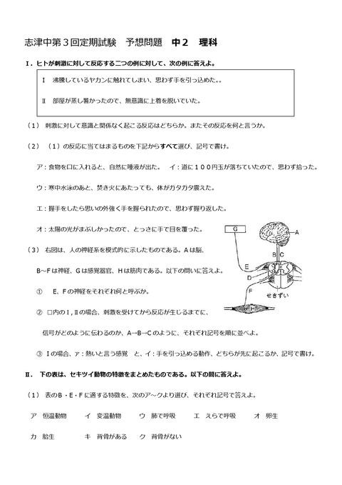 志津中第三回定期試験予想問題中2理科①
